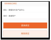 """在微信公众号 """"赤狐""""绑定账号"""